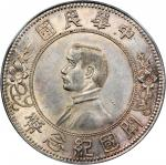 CHINA. Dollar, ND (1912). PCGS MS-62 Secure Holder.