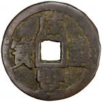清代咸丰宝昌当十开口宝 上美品 QING: Xian Feng, 1851-1861, AE 10 cash (10.16g)