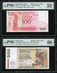 香港补版钞2枚,包括2006年中国银行100元,及1993年渣打银行500元,编号Z642192及Z004392,分别PMG 55EPQ及66EPQ,后者罕见