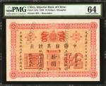 光绪二十四年中国通商银行拾圆。库存票。 CHINA--EMPIRE. Imperial Bank of China. 10 Dollars, 1898. P-A53r. Remainder. PMG