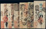 清代北京钱庄票一组六枚