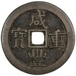 Lot 533 QING: Xian Feng, 1851-1861, AE 50 cash 4060。21g41, Board of Works mint, Peking。 H-22。759。 55