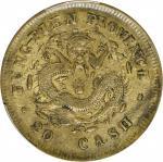 奉天省造光绪元宝乙巳二十文 PCGS XF 40 CHINA. Fengtien. 20 Cash, CD (1905).tien. 20 Cash, CD (1905). PCGS EF-40.