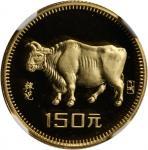1985年乙丑(牛)年生肖纪念金币8克 NGC PF 69