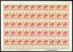 1978年J24第五届全国人民代表大会50枚新票全张1套,边纸完整,颜色鲜豔,金粉闪亮,原胶,上中品