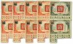 民国三十六年第一期短期库券壹拾圆8枚、伍拾圆2枚,共计10枚