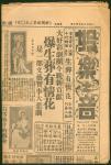 1952年香港娱乐之音日报1份,保存完好。 Micellaneous  Others 1952 (9 May) one
