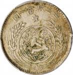苏维埃1933贰角普通 PCGS AU 53 CHINA. Szechuan-Shensi Soviet. 20 Cents, 1933