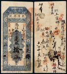 光绪改宣统元年(1909年)聚丰银号凭帖取京平银拾两