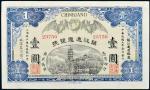 民国元年(1912年)镇江通惠银号镇江壹圆
