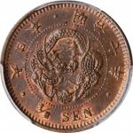 明治七年半钱。JAPAN. 1/2 Sen, Year 7 (1874). Mutsuhito (Meiji). PCGS MS-64 Brown Gold Shield.