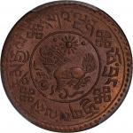 西藏铜币,PCGS MS64 RB