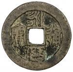 南明永历通宝小平光背 上美品 NAN MING: Yong Li, 1651-1670, AE cash (5.81g)