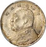 袁世凯像民国三年壹角普通 PCGS MS 63 CHINA. 10 Cents, Year 3 (1914)