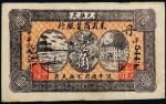 民国三年(1914年)奉省商业银行兑换处壹角