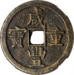 清代咸丰宝源当五十小样 中乾 古 XF80 CHINA. Qing Dynasty. 50 Cash, ND (ca. April 1854-July 1855)