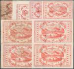 光绪21年北洋铁轨官路总局英洋票2枚 八品