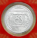 2016年贺岁纪念银币8克 完未流通