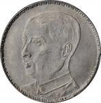 广东省造民国17年贰毫 PCGS AU 58 CHINA. Kwangtung. 20 Cents, Year 17 (1928)