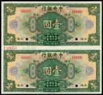 民国十七年中央银行美钞版国币券上海壹圆未裁切样票直双连一件