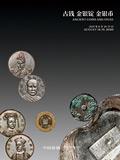 中国嘉德2020年春拍-金银锭 金银币