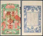 民国十一年(1922年)江省广信公司伍拾吊单正、反样票各一张