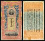 清代李鸿章像北洋天津银号库平足银拾两银票一枚,八成新