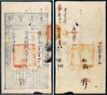 咸丰四年(1854年)大清宝钞壹千文