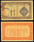 China. Kwangtung Bank. Guangzhou Branch. Debt Clearing Certificate. Trio of 10 Dollars. 1935. Purple