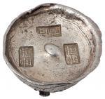 """清代浙江""""恒顺""""三戳五两圆锭一枚,重量:176.3克"""