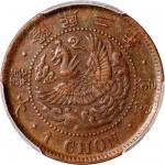 1908年韩国铜1分,PCGS AU53