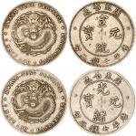 广东省造光绪元宝及宣统元宝七钱二分共2枚有印,中国钱币 (1949前)