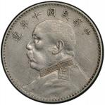 袁世凯像民国十年壹圆普通 PCGS XF Details CHINA: Republic, AR dollar, year 10 (1921)