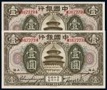 民国七年中国银行美钞版国币券上海壹圆二枚,全新