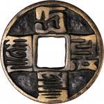 元代大元通宝折十八思巴文 上美品 CHINA. Yuan Dynasty. 10 Cash, ND (1310-11)