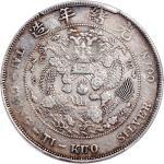 光绪年造造币总厂七钱二分普版 PCGS XF Details Qing Empire silver dollar 1908