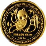 1989年纽约第18届国际硬币展销会纪念金章1/4盎司 NGC PF 68