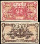 民国十三年蒙藏银行大洋券天津壹角、贰角各一枚