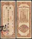 """民国三十四年中国银行本票国币壹仟圆一枚,加盖""""中国银行韶关支行"""",小修,七成新"""