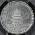 中国联合银行壹角 PCGS MS 65