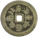 Lot 1000 QING: AE charm。 CCH-841。 50mm, auspicious charm, shou bi nan shan fu ru dong hai 4034May yo