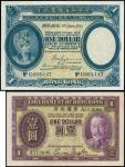 1935年香港政府与汇丰银行壹圆各一枚,均EF-PMG50,香港纸币