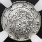 日本 旭日竜五钱银货 Rising sun dragon 5Sen 明治4年(1871) NGC-AU DetailsAttempted Piercing 彫り伤1ヶ EF