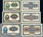 民国四年黄帝像中国银行小银元券壹圆、伍圆、拾圆正、反单面样票各一枚
