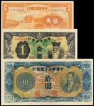 1932年满洲中央银行纸币壹圆、1940年中央储备银行国币券伍角、1944年中国联合准备银行联银券孟子像拾圆各一枚,PCGSOPQ55、64、63Details