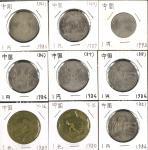 1986年国际和平年纪念银币27克等一组9枚 近未流通
