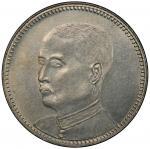 广东省造民国13年贰毫孙中山像 PCGS MS 62 KWANGTUNG: Republic, AR 20 cents, year 13 (1924)