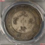 北洋造光绪34年七钱二分普通 PCGS XF 45