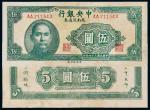 民国三十四年中央银行中央厂版越南流通券伍圆