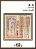 北京诚轩2016年春拍-纸币